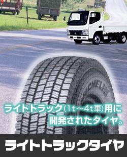 ライトトラックタイヤ(1t〜4t車)