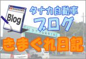 タナカ自動車工業ブログ