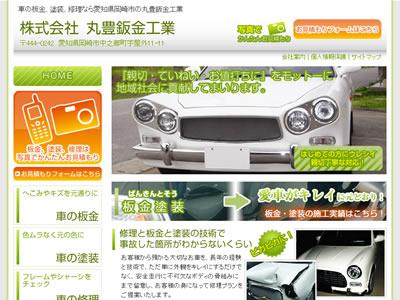 株式会社丸豊鈑金工業