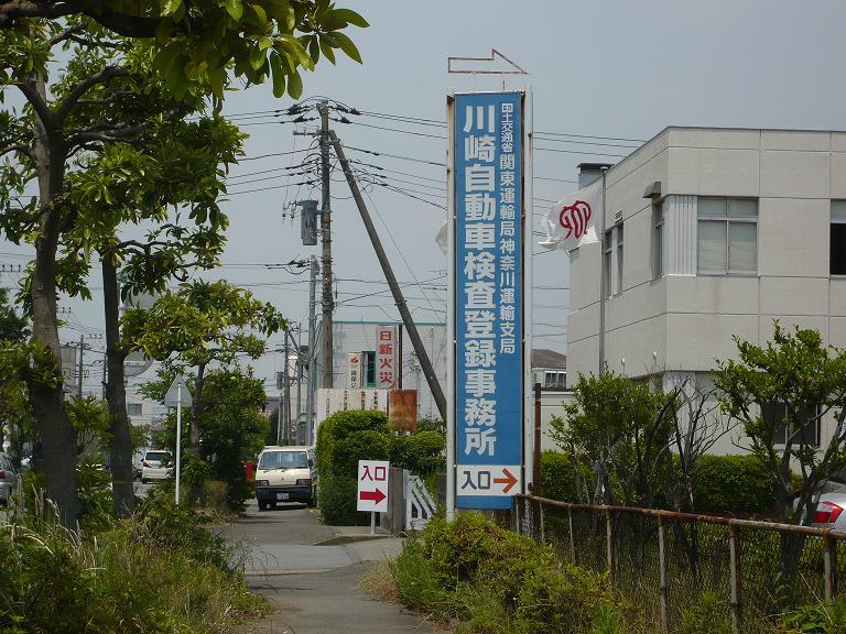 川崎検査登録事務所に、車両を持ち込みました。<br />