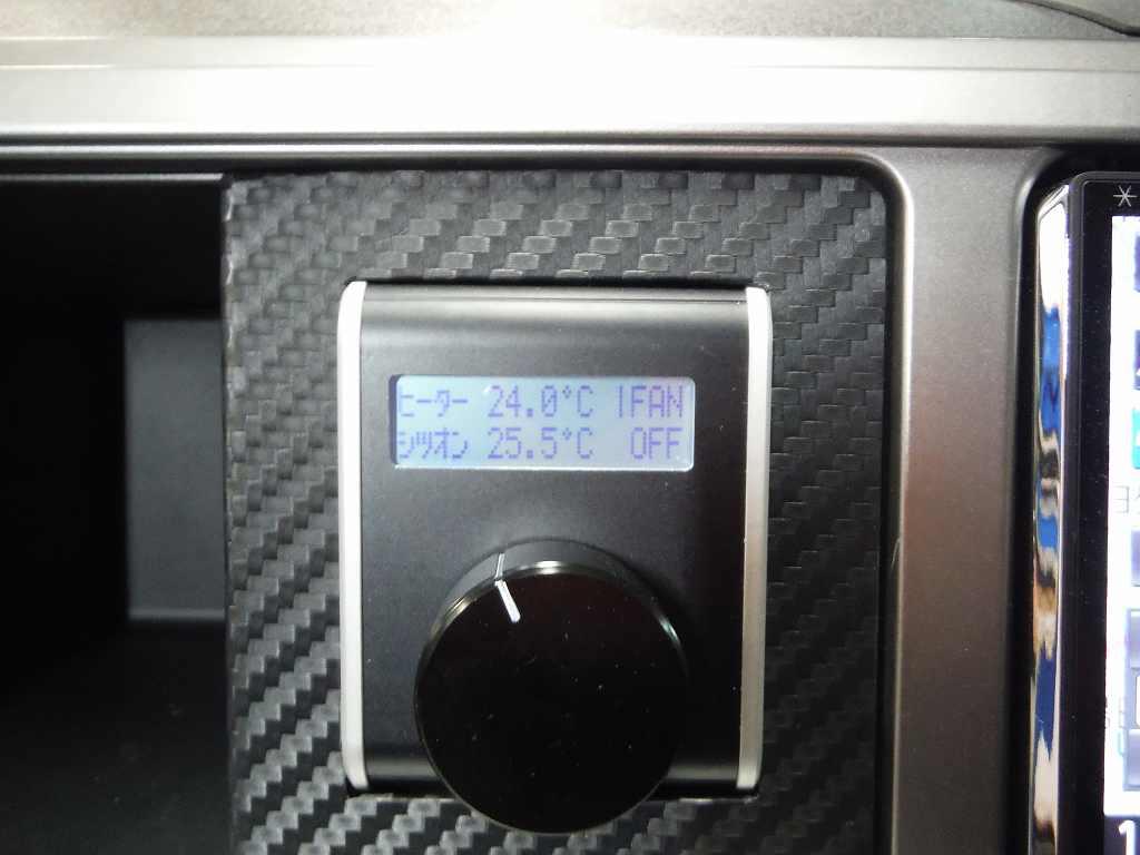 室温が表示されてその温度に自動で調整されます。<br /> <br /> 今まで運転席から調整できないクーラーやヒーターが自動で調整してくれてとても便利!!