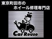 株式会社 Car Reuse