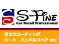 株式会社S−Fine