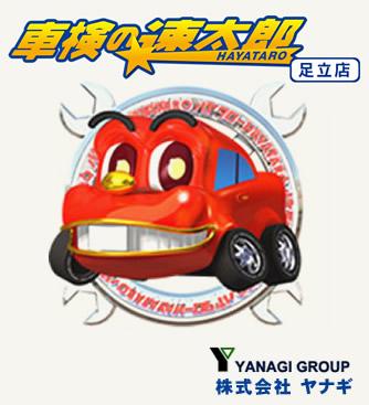 『車検の速太郎』 足立店