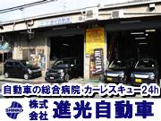 株式会社進光自動車