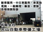 有限会社宮山自動車整備工場