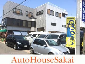 AutoHouseSakai