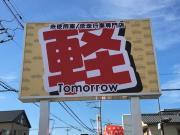 軽自動車専門店Tomorrow
