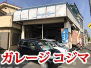 ガレージ コジマ