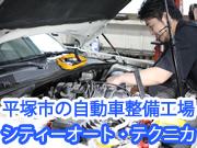 株式会社 シティーオート・テクニカ