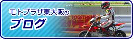 モトプラザ東大阪ブログ